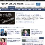 日本経済新聞がオモシロイ
