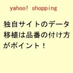 独自サイトの商品をヤフーショッピングに掲載する方法