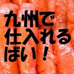 九州福岡周辺で仕入れを検討中の方へ
