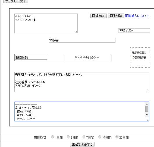 pdf-receipt