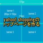 yahoo! shoppingレイアウトが3カラムの場合のトップページのHTMLの編集