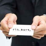 個人事業主、会社代表の名刺の作り方