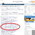日経新聞WEBの広告をクリックしてみた