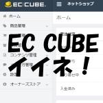 EC CUBE プラグイン用の認証キーの場所