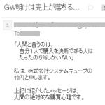 「GW明けは売上が落ちる…」という迷惑メール