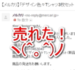 メルカリ売れた!(初注文)苦節200日!?