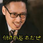0円で仕入れたものを2万円や5万円をつけて売る方法