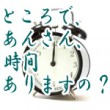 時間の計算