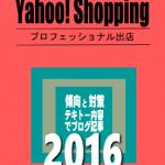 ヤフーショッピング出店の傾向と対策