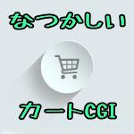 web shop構築に根強い人気。無料ショッピングカートCGI