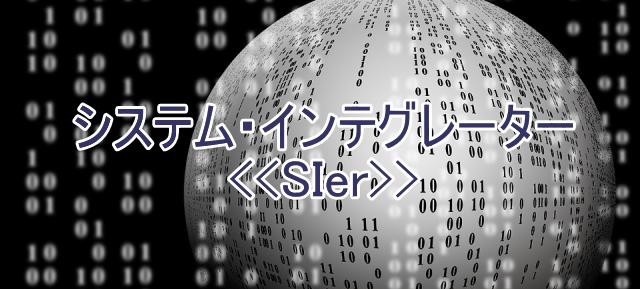 システム・インテグレーター