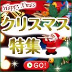 クリスマスセール(キャンペーン)の準備や設定方法