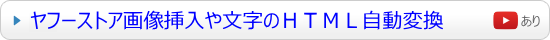 HTML自動変換