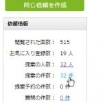 Lancers36時間でアクセス515応募32(選択の基準)