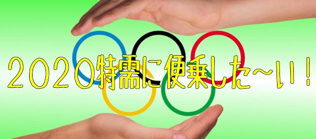 オリンピック特需
