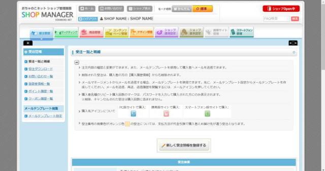 おちゃのこネット管理画面