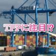 TPPに注目
