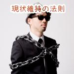 恐るべし「現状維持の法則」