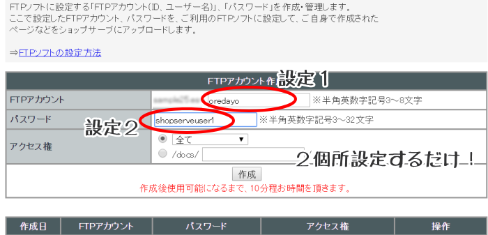 FTPセッティング