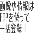 FTPで一括登録
