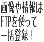 商品写真や商品情報の一括登録をする方法はFTP
