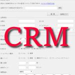 顧客管理にはいろいろあるけれどネットショップのCRMは?