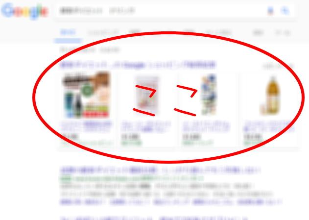商品リスト広告
