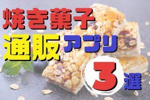 焼き菓子ネット販売に最適なアプリ3選