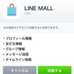 LINE MALLをダウンロードしてみたが・・・