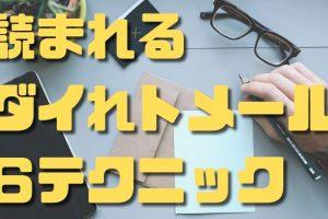読まれるダイレクトメールテクニック6選