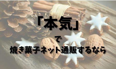本気で焼き菓子ネット通販