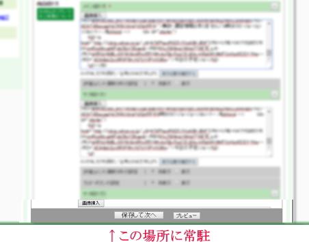 ショップサーブ編集