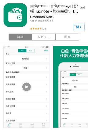 会計アプリ