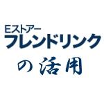Eストアー・フレンド・リンクで売上げアップ