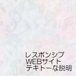 レスポンシブ・ウェブ・サイト
