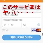 ネット販売業界激震!?カード手数料0円のサービス