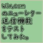 Wix.comのニュースレター送信機能をテストしてみた