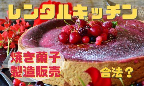 レンタルキッチンで焼き菓子の製造販売は合法か
