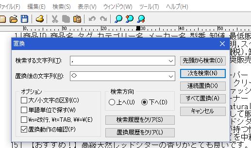 CSVファイルのカンマを置換