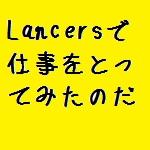 Lancers(ランサーズ)で仕事を取ってみた