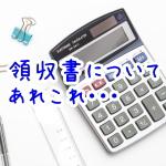 銀行振込やクレジットカード決済後の領収書発行について