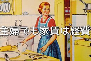 主婦家賃経費