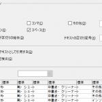 もしもドロップシッピングのCSVファイルの列にあるカテゴリーを小分けにする方法