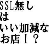 SSLいい加減