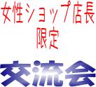 女性ショップ店長交流会