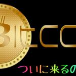 ショップサーブ(Eストアー)がビットコイン導入!