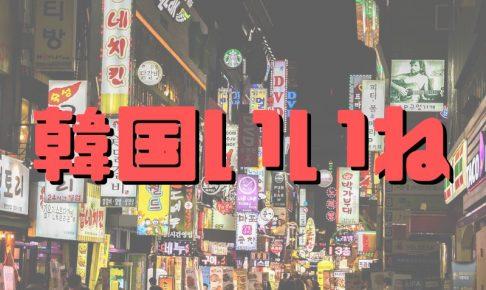 韓国女子Kポップの消費力