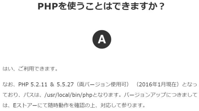 PHP使える