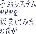 予約システムCGI、PHPあったので設置してみた