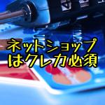 ネットショップ運営者にクレジットカードは必須である2つの理由